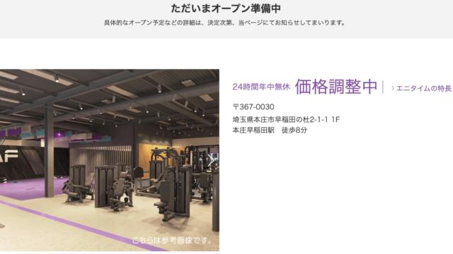 熊谷 エニタイム フィットネス