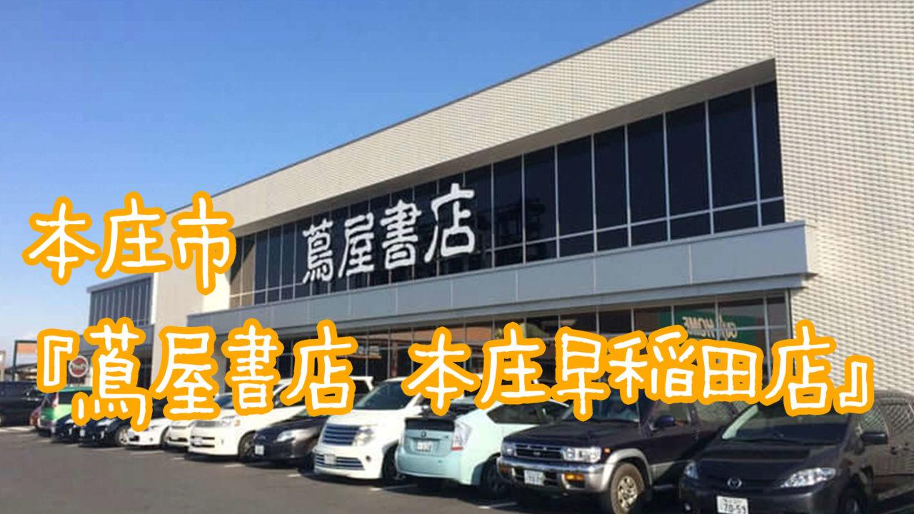 早稲田 本庄