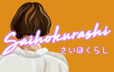 さいほくらし-埼北地域で暮らす人のためのウェブメディア