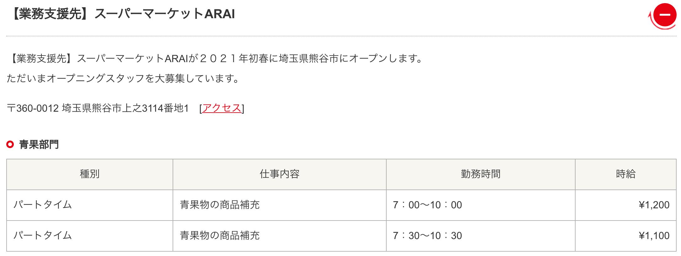 熊谷 スーパー アライ