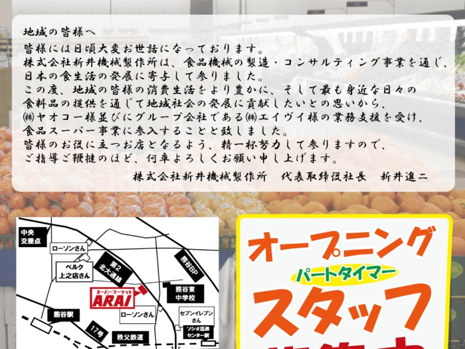 アライ 熊谷 スーパー
