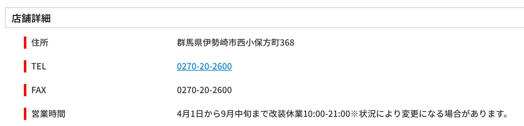 営業 時間 伊勢崎 スマーク